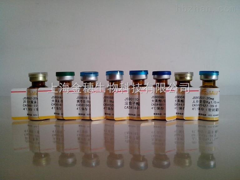 白杨素,480-40-0 ,白杨素标准品,白杨素对照品,白杨素价格