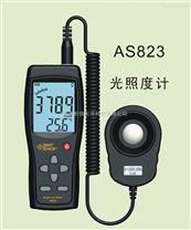 AS823分體式照度計