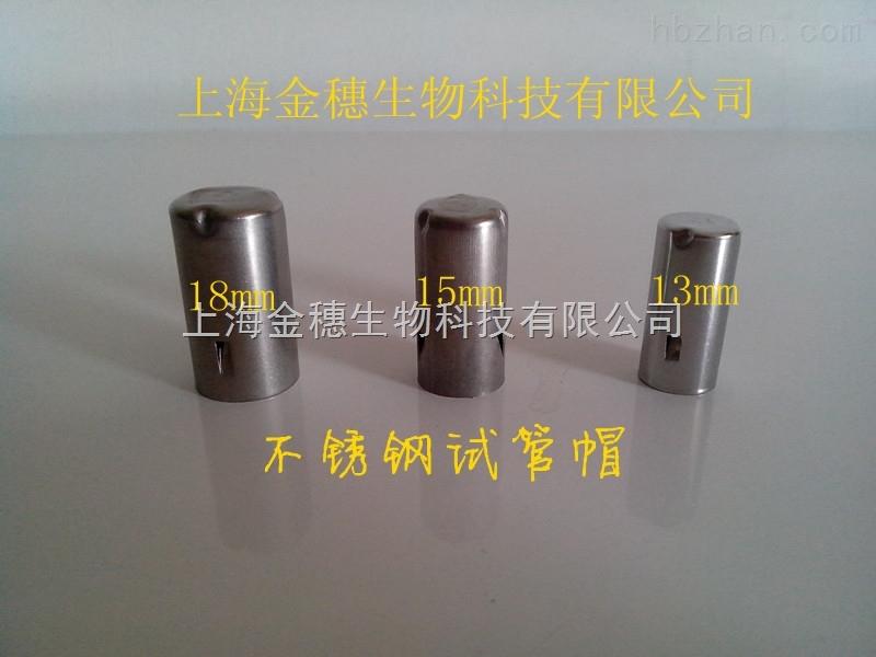 15mm不锈钢试管帽,15mm不锈钢试管帽生产厂家,15毫米不锈钢试管帽批发