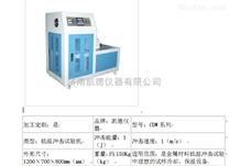 CDW係列衝擊試驗低溫槽