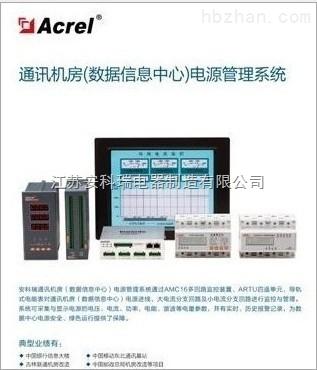 数据信息中心电源监控管理系统