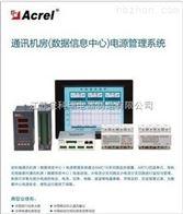 數據信息中心電源監控管理系統