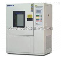 上海可編程高低溫試驗箱維修