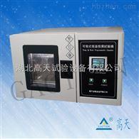 GT-THZ-S-64可程式桌上型湿热交变测试箱