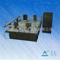GT-MZ-200振动测试台,模拟箱包路面环境振动测试台