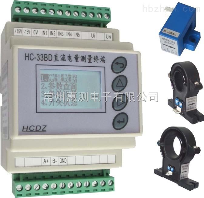 1.1、 简介 HC-33BD多路组合式直流电量测量终端是高度集成化的针对1~5路直流电参数测量应用的产品,准确测量1路直流电压、1~5路直流电流(带方向)、功率、总电度、各单路电度等电参量,并具备可选的2路DI、2路开关量输出功能,通讯接口为RS-485接口,MODBUS-RTU规约及DL/T645规约,具有极优的性价比。 HC-3系列电量采集模块可广泛应用于电力、通信、铁路、交通、环保、石化、钢铁等行业中,用于监测交直流设备的电流和电量消耗情况。 1.