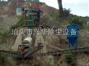 新型矿山除尘器