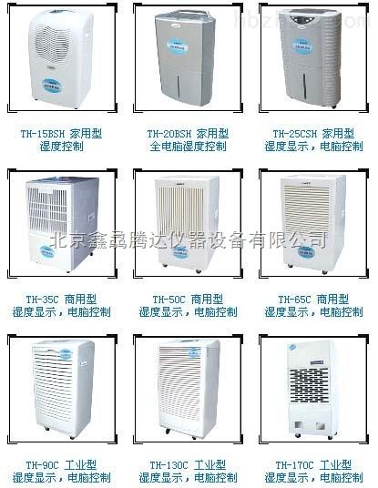 北京特价产销商用型除湿机TH-65C型使用说明