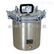 博迅煤電兩用手提式滅菌器(蝶型螺母開蓋型)YXQ-SG46-280SA