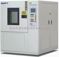 應力篩選型厚膜電阻恒溫恒濕箱