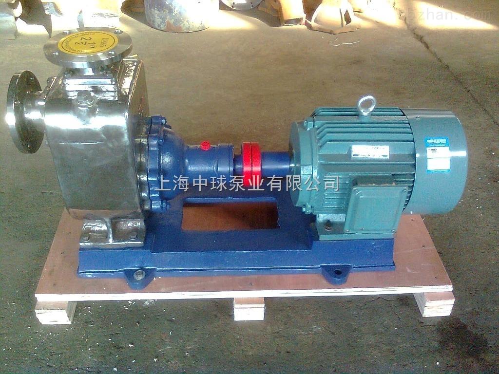 ZWP不锈钢耐腐蚀自吸泵