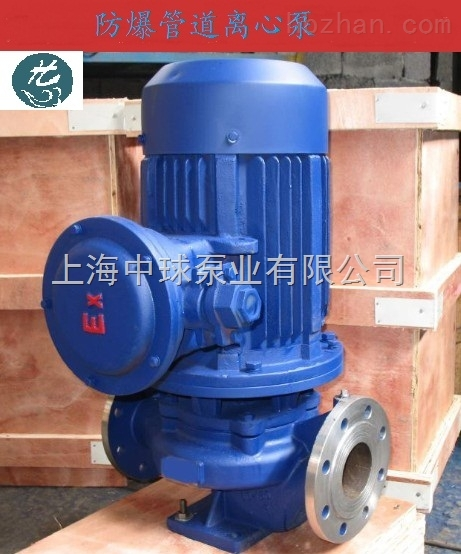 YG80-125防爆离心泵
