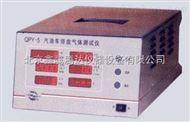 汽油车排放气体测试仪QPY-5型