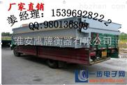 颍上县30吨地磅(6米地磅)&#215