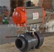UPVC气动球阀|塑料气动球阀|PVC气动阀门
