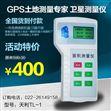 gps土地测量仪