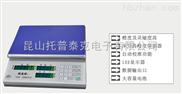 张家港15kg/0.5g电子计数秤