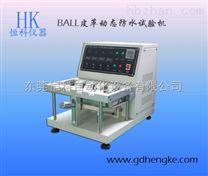 浙江寧波BALL皮革動態防水試驗機價格,批發,*恒科儀器廠家直銷