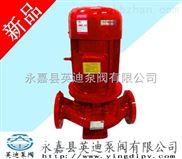 立式消防泵 单级单吸消防泵 立式管道消防泵