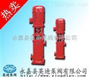 多级立式管道消防泵,XBD-DL多级消防泵,不锈钢多级消防泵