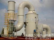 黄江东盛环保公司酸雾废气净化塔使用广泛
