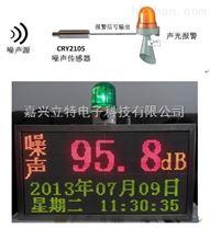CRY2120A噪声报警传感器