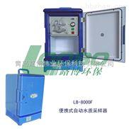 厂家直销LB-8000F手提便携式自动水质采样器