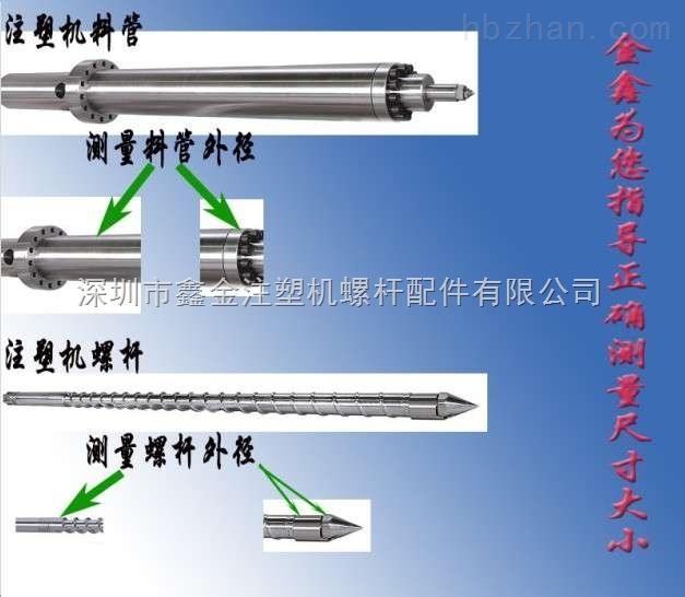 金鑫螺杆 金品质 鑫服务 螺杆料筒咨询热线:范先生:13302927650公司位于深圳市宝安区龙华镇,是一家集生产、设计、销售为一体的专业生产厂家。公司专门致力于双金属、耐磨、耐腐蚀螺杆、料管的研发生产,其产品采用离心浇铸,离子喷焊(PTA),粉末冶金、高温等静压(9m-HTP)等国际领先制造工艺,公司拥有CNC螺杆加工中心,10m深孔赞床,大型内孔专用磨床10m#式调质和氮化炉等技术装备,引进国外先进管理。产品材料选用SACM645、SKD61、西德8407-XW1瑞典钢材等全硬材料(根据客户不同要求选