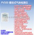 PV501-O2 壁挂式氧气气体检测仪