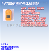 PV701-CH3OH 便攜式甲醇氣體檢測儀