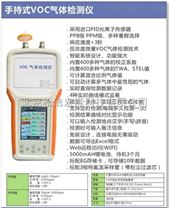 PID手持式VOC檢測儀