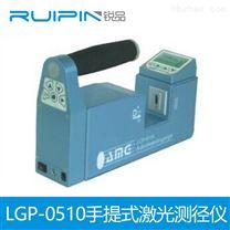LGP-0510手提式激光測徑儀