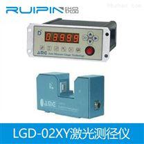 LGD-02XY激光測徑儀