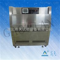 GT-ZY-263高天专业   紫外光老化试验箱