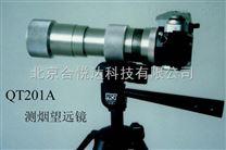 照相记时测烟望远镜 黑度计  现货