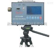 锌粉粉尘浓度测定仪