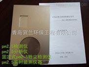 检测粉尘浓度仪器ELPM2.5-200