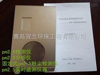 檢測粉塵濃度儀器ELPM2.5-200