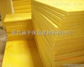 屋顶保温玻璃棉板价格、高温玻璃棉板价格