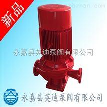 XBD10-100-HL恒壓切線消防泵