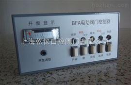 (380V)BFA阀门控制器、BFA-1、BFA-2、BFA-3