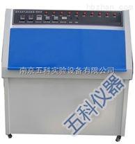 供應南京五科優質紫外光試驗箱