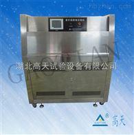 GT-ZY-263紫外光耐气候试验箱    湖北厂家