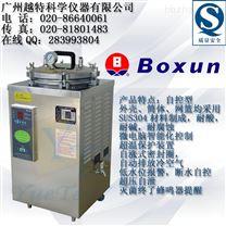 批發上海博迅立式蒸汽滅菌器 醫用高壓消毒器 BXM-30R