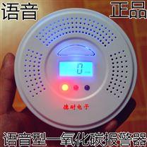家用蜂窩煤氣體報警儀