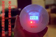 家用煤氣濃度報警儀