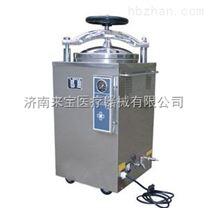 高壓蒸汽壓力滅菌器LS-75HJ