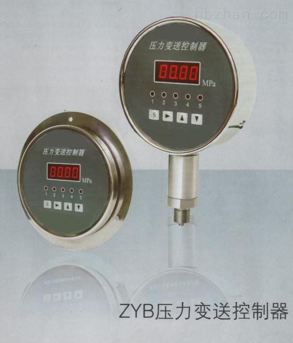 智能化压变器ZYB数显压力变送控制器