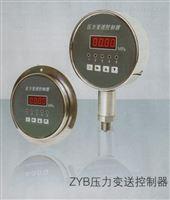 恒远温控专家-ZYB压力变送控制器、尾水管空冷进水口压力