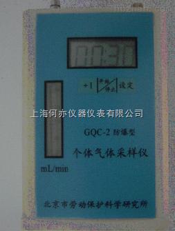 GQC-1·2型 个体气体采样仪